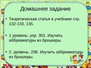 Домашнее задание Теоретическая статья в учебнике стр. 132-133, 135. 1 уровень