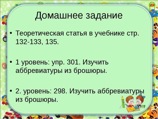 Домашнее задание Теоретическая статья в учебнике стр. 132-133, 135. 1 уровень...