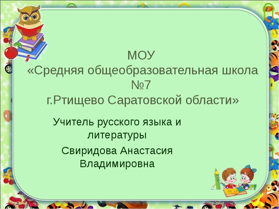 МОУ «Средняя общеобразовательная школа №7 г.Ртищево Саратовской области» Учит...