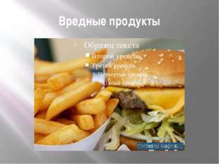Вредные продукты