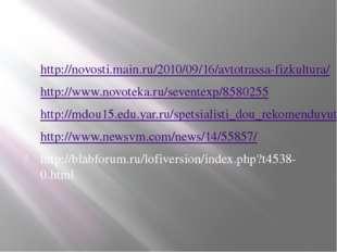 http://novosti.main.ru/2010/09/16/avtotrassa-fizkultura/ http://www.novoteka