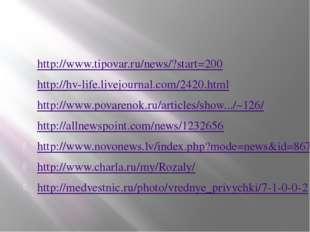 http://www.tipovar.ru/news/?start=200 http://hv-life.livejournal.com/2420.htm