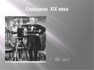 Середина XIX века 48 лет