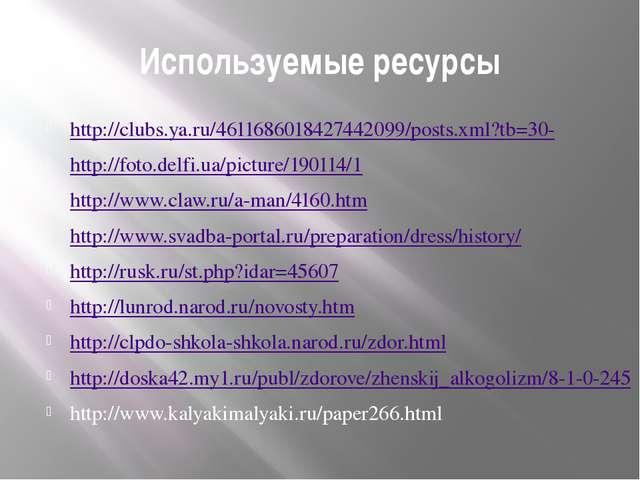 Используемые ресурсы http://clubs.ya.ru/4611686018427442099/posts.xml?tb=30-...