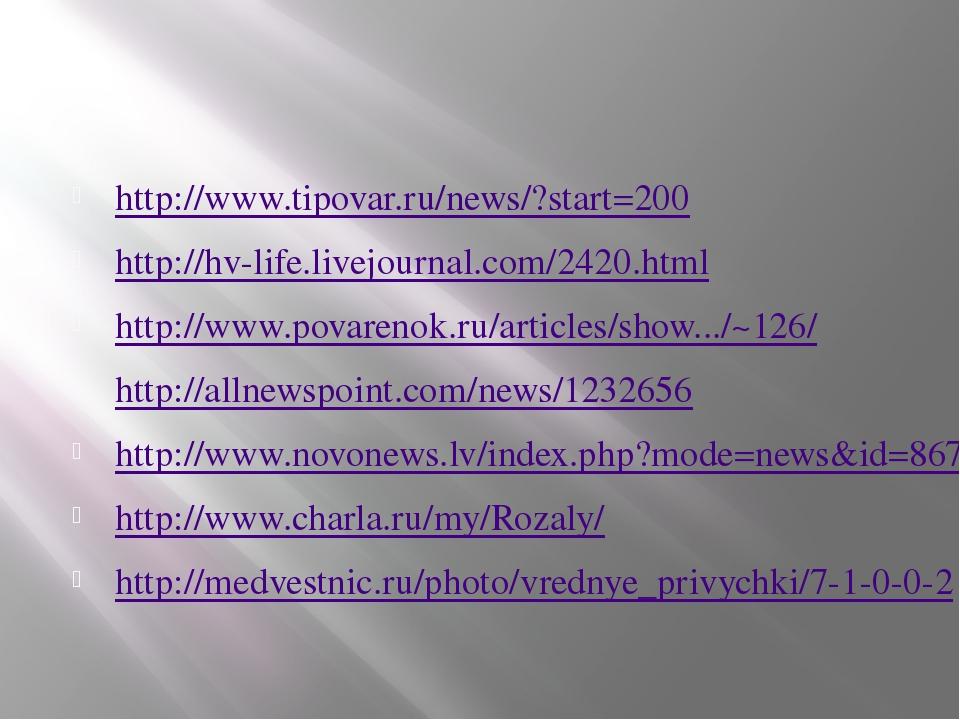 http://www.tipovar.ru/news/?start=200 http://hv-life.livejournal.com/2420.htm...