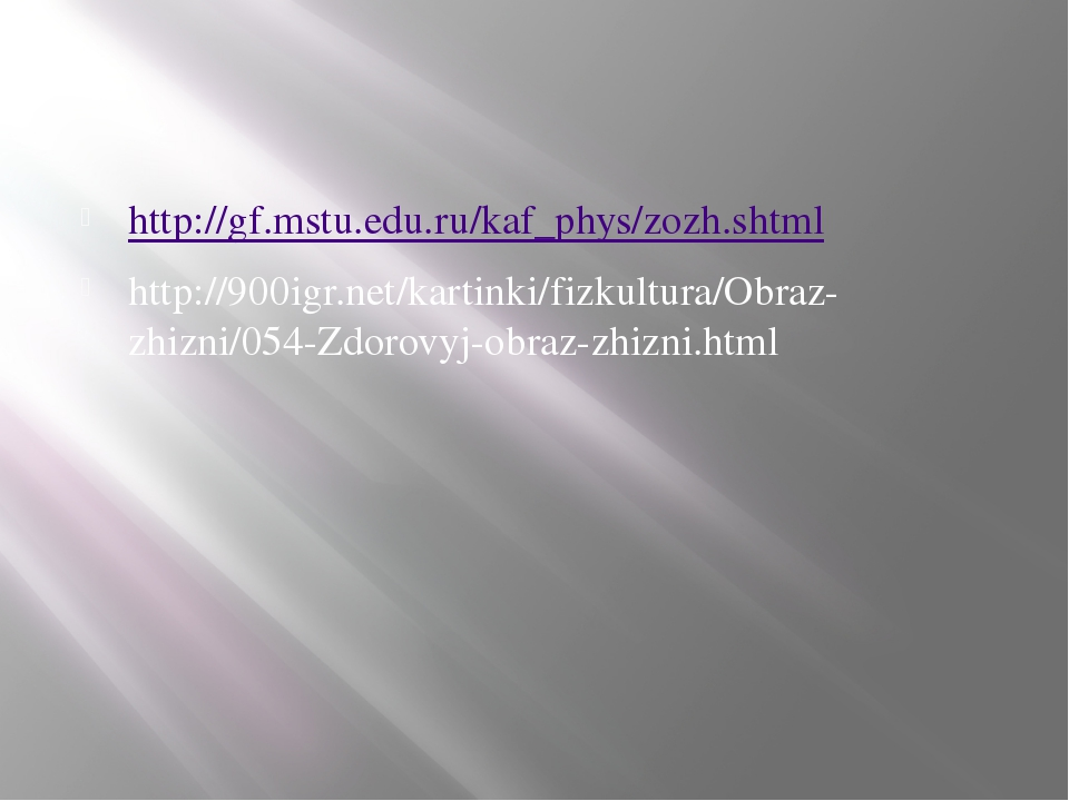 http://gf.mstu.edu.ru/kaf_phys/zozh.shtml http://900igr.net/kartinki/fizkultu...