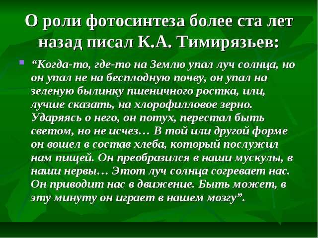 "О роли фотосинтеза более ста лет назад писал К.А. Тимирязьев: ""Когда-то, где-..."