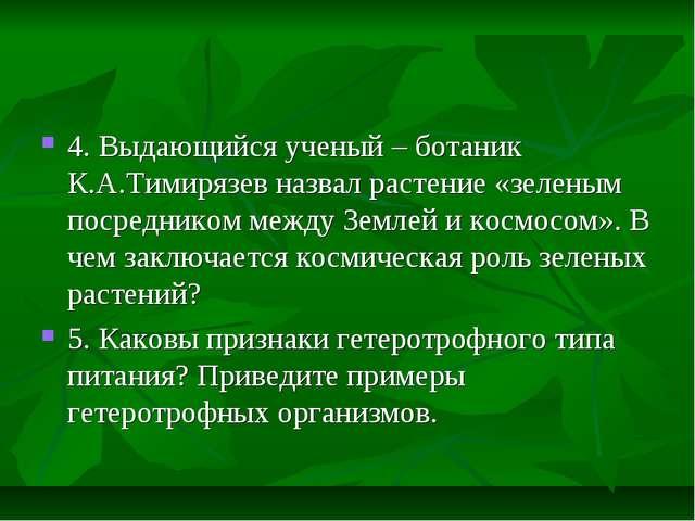 4. Выдающийся ученый – ботаник К.А.Тимирязев назвал растение «зеленым посредн...
