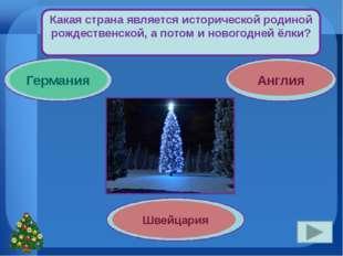 Какая страна является исторической родиной рождественской, а потом и новогод