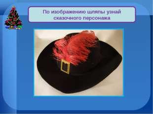Берет Мурзилки По изображению шляпы узнай сказочного персонажа