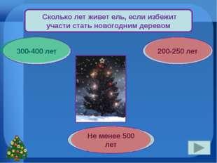 А ведь Санта-Клаус запрягает в рождественские сани не оленей, а олених! Что