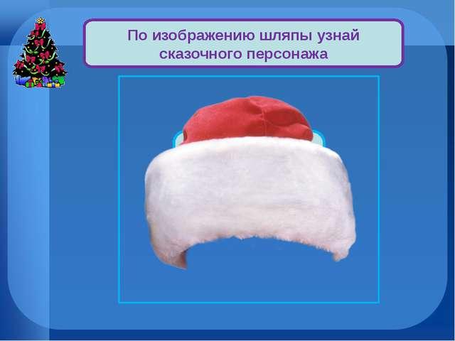 Шапка ушанка почтальона Печкина По изображению шляпы узнай сказочного персонажа