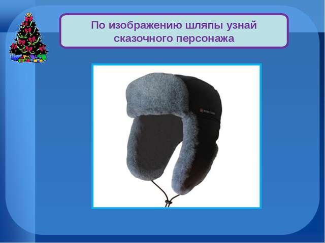 Колпак Буратино По изображению шляпы узнай сказочного персонажа