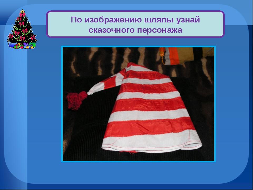 Человек рассеянный По изображению шляпы узнай сказочного персонажа