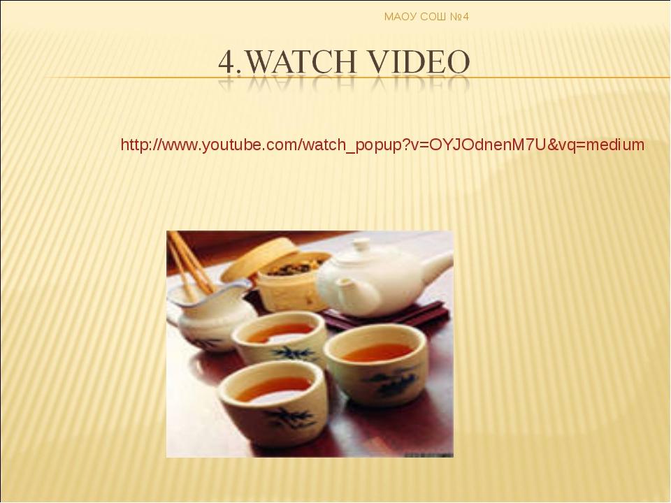 МАОУ СОШ №4 http://www.youtube.com/watch_popup?v=OYJOdnenM7U&vq=medium МАОУ С...