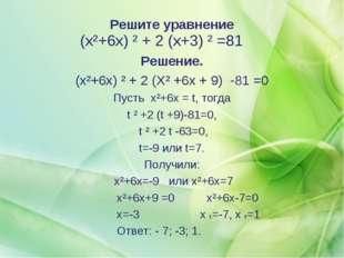 Решите уравнение (x²+6x) ² + 2 (х+3) ² =81 Решение. (x²+6x) ² + 2 (Х² +6х + 9