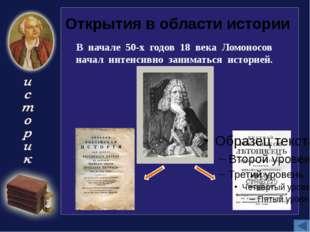 Когда научные сочинения русского учёного узнали в Европе, Ломоносов сразу же