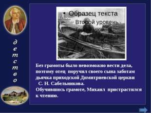 «Арифметика» Леонтия Магницкого.