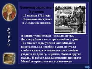 Открытия в области географии М.В. Ломоносов и В.Я. Чичагов составил «Полярную
