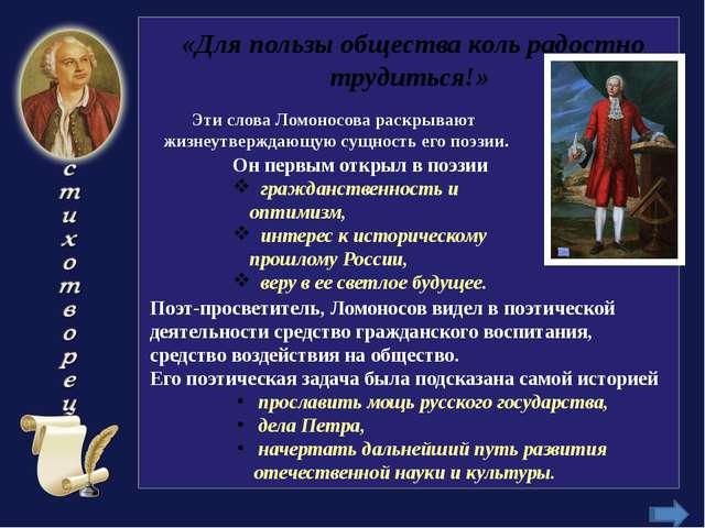 Ученый, поэт, просветитель – великий сын великой России Когда не стало света...