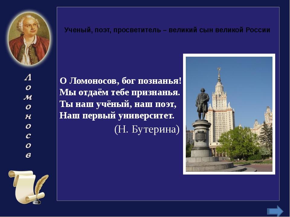 Ученый, поэт, просветитель – великий сын великой России О Ломоносов, бог позн...