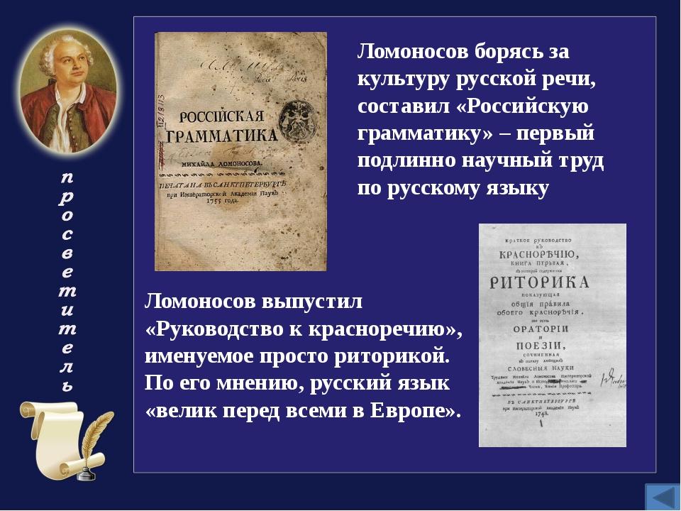 И так увлекался Михайло Васильевич новым начинанием, что нередко сутками не...