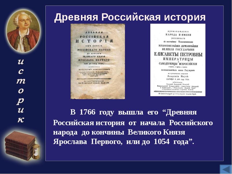 Мозаика В начале 50-х годов 18 века он получает разрешение на строительство ф...