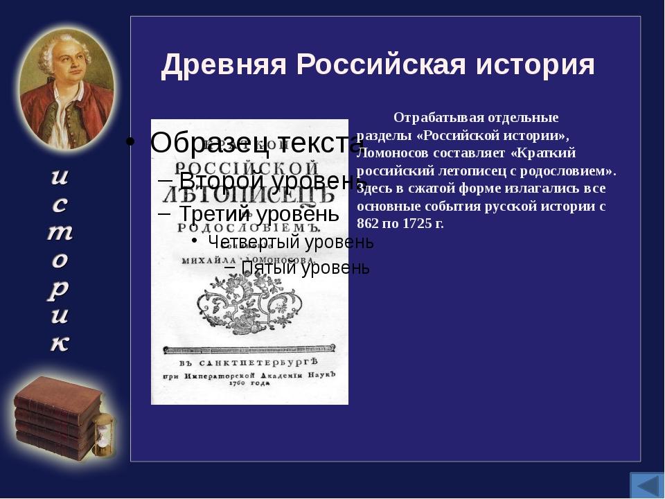 Мозаика Нерукотворный Спас. 1753 Пётр I. 1754 Из 40 мозаичных картин, выполне...