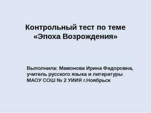 Контрольный тест по теме «Эпоха Возрождения» Выполнила: Мамонова Ирина Федоро