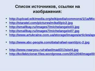 Список источников, ссылки на изображения: http://upload.wikimedia.org/wikiped