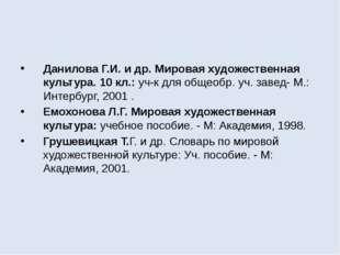 Данилова Г.И. и др. Мировая художественная культура. 10 кл.: уч-к для общеоб