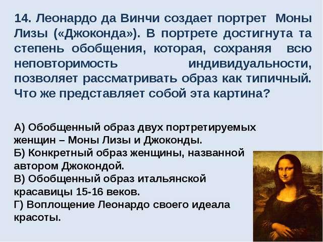 14. Леонардо да Винчи создает портрет Моны Лизы («Джоконда»). В портрете дост...