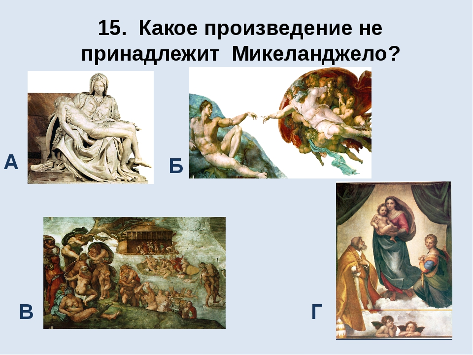 15. Какое произведение не принадлежит Микеланджело? А Б В Г