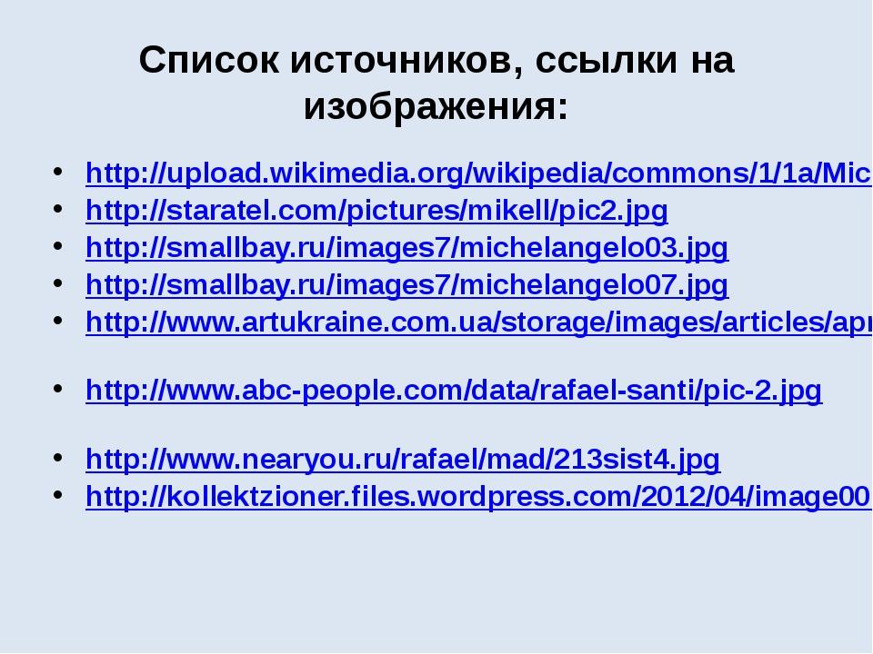 Список источников, ссылки на изображения: http://upload.wikimedia.org/wikiped...