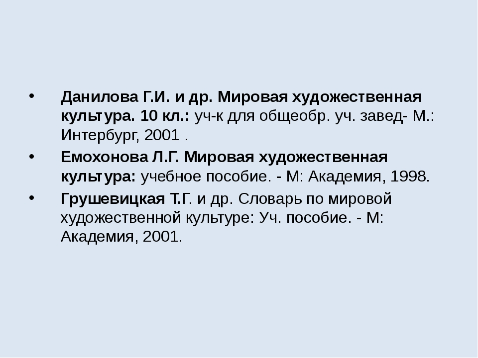 Данилова Г.И. и др. Мировая художественная культура. 10 кл.: уч-к для общеоб...