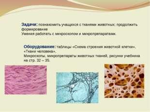 Задачи: познакомить учащихся с тканями животных; продолжить формирование Умен