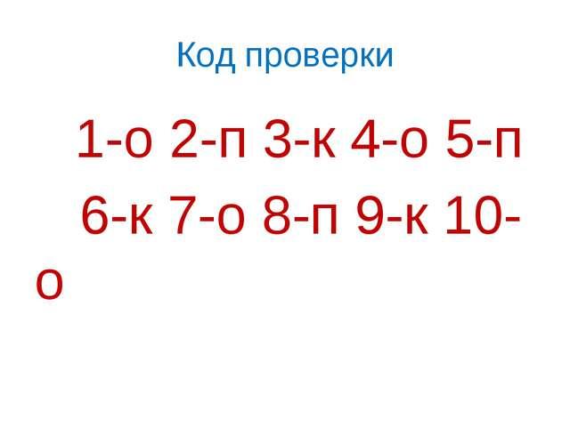 Код проверки 1-о 2-п 3-к 4-о 5-п 6-к 7-о 8-п 9-к 10-о