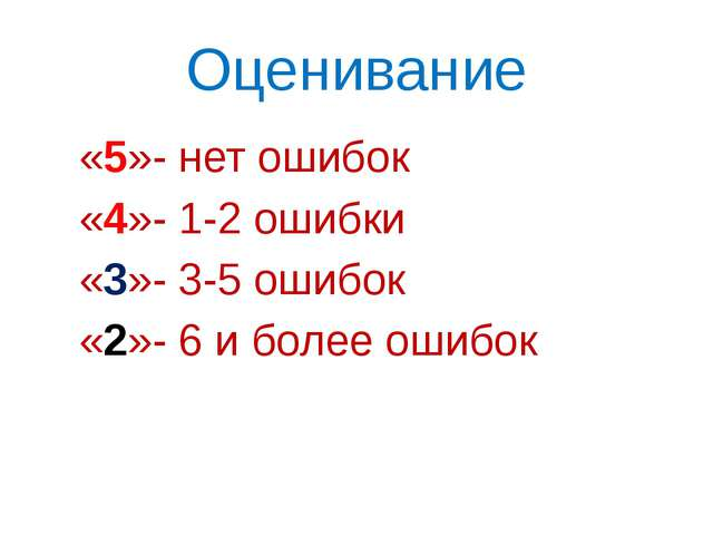 Оценивание «5»- нет ошибок «4»- 1-2 ошибки «3»- 3-5 ошибок «2»- 6 и более оши...