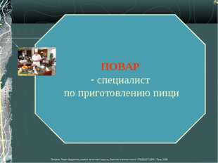 ПОВАР специалист по приготовлению пищи Лазарева Лидия Андреевна, учитель нача