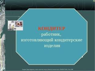 КОНДИТЕР работник, изготовляющий кондитерские изделия Лазарева Лидия Андреевн