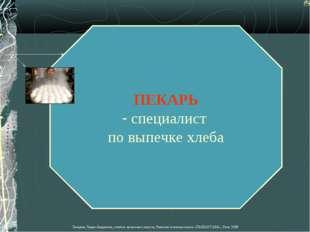 ПЕКАРЬ специалист по выпечке хлеба Лазарева Лидия Андреевна, учитель начальны