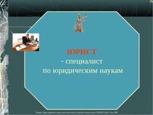 ЮРИСТ специалист по юридическим наукам Лазарева Лидия Андреевна, учитель нача