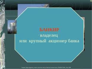 БАНКИР владелец или крупный акционер банка Лазарева Лидия Андреевна, учитель