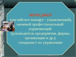МЕНЕДЖЕР (английское manager - управляющий), наемный профессиональный управля