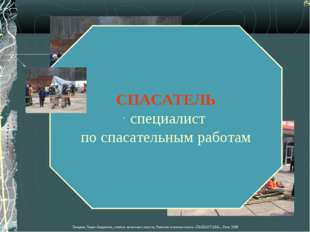 СПАСАТЕЛЬ специалист по спасательным работам Лазарева Лидия Андреевна, учител