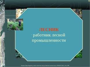 ЛЕСНИК работник лесной промышленности Лазарева Лидия Андреевна, учитель начал