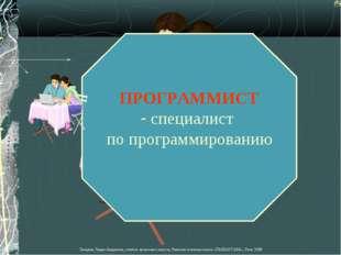 ПРОГРАММИСТ специалист по программированию Лазарева Лидия Андреевна, учитель
