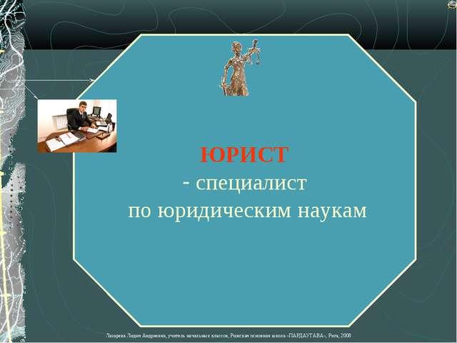 ЮРИСТ специалист по юридическим наукам Лазарева Лидия Андреевна, учитель нача...