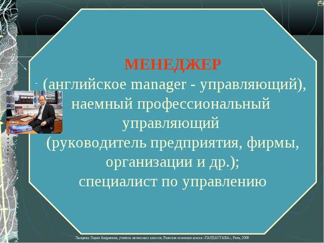 МЕНЕДЖЕР (английское manager - управляющий), наемный профессиональный управля...
