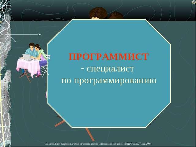 ПРОГРАММИСТ специалист по программированию Лазарева Лидия Андреевна, учитель...